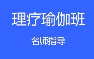郑州理疗瑜伽培训班课程