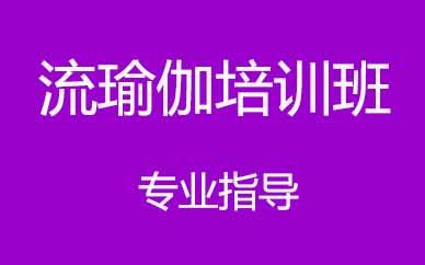 郑州流瑜伽培训班课程