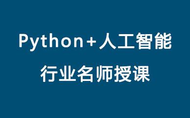 郑州Python人工智能培训班