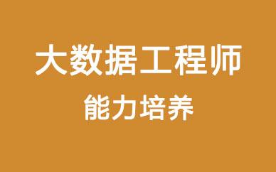 郑州大数据工程师入门课程