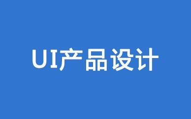 郑州UI产品设计培养班