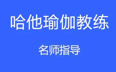 郑州哈他瑜伽教练班培训精品课程