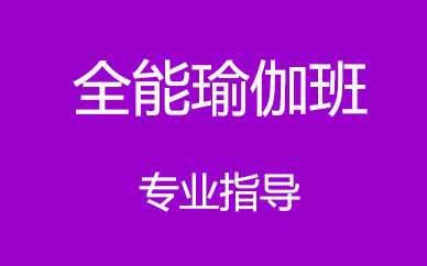 郑州全能瑜伽私教培训班课程