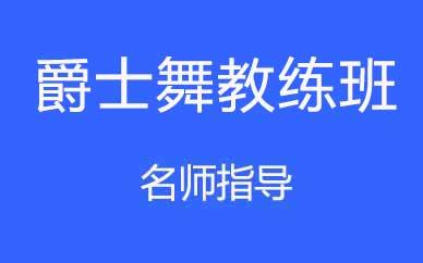 郑州爵士舞教练班培训课程