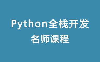 郑州Python全栈开发课程