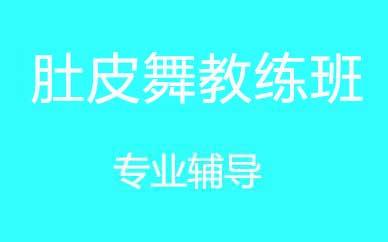 郑州肚皮舞教练培训班辅导课程