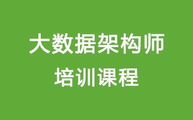 郑州大数据架构师培训班