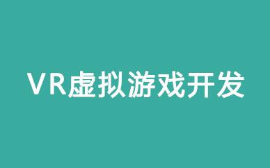 郑州VR虚拟游戏开发班