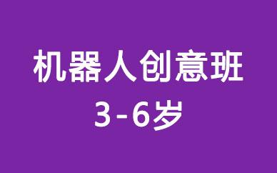 郑州3-6岁机器人创意班_郑州3-6岁机器人编程课