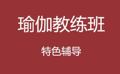 郑州舞韵瑜伽教练班培训课程