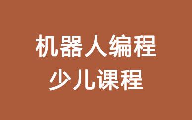 郑州机器人编程少儿班_郑州少儿编程学习课程
