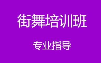 郑州街舞舞蹈培训班课程