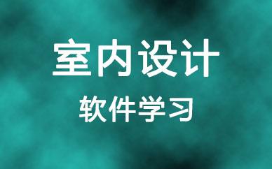 郑州室内设计软件提升班