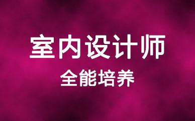 郑州室内设计师培养班