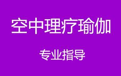 郑州空中理疗瑜伽培训课程