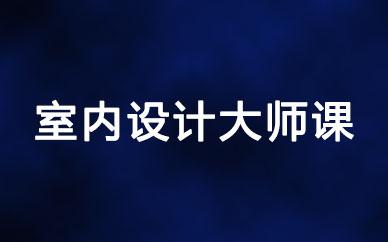 郑州金牌室内设计大师课程