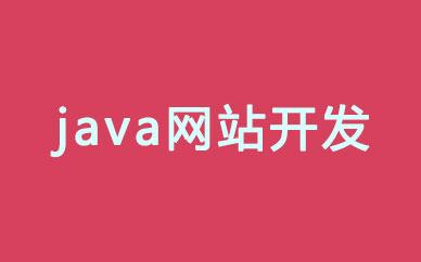 郑州java网站开发进修班