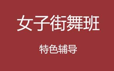 郑州女子街舞培训课程