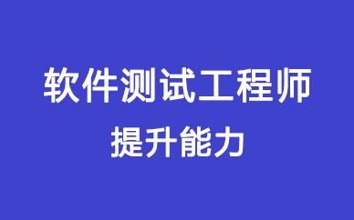 郑州软件测试工程师课程