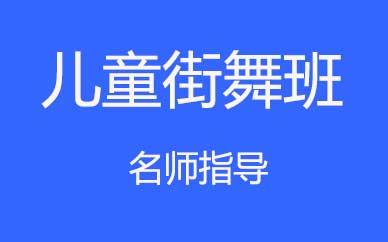 郑州儿童街舞培训辅导课程
