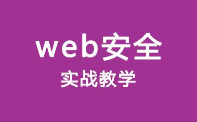 郑州web安全实战课