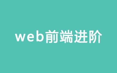 郑州web前端阶段进修班