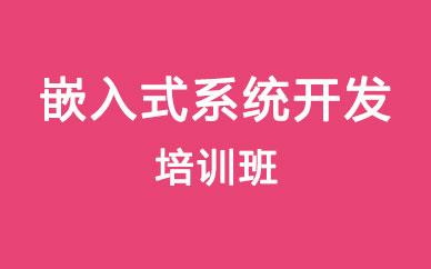 郑州嵌入式系统开发培训班