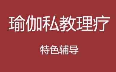 郑州瑜伽私教理疗提升培训班课程