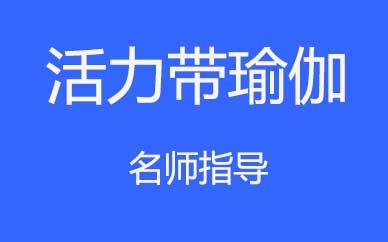 郑州活力带瑜伽导师培训班课程