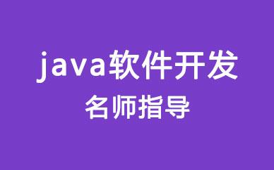 郑州java软件开发课程