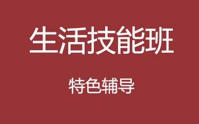郑州幼儿生活技能提升训练课程