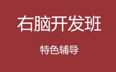 郑州右脑开发早教训练课程