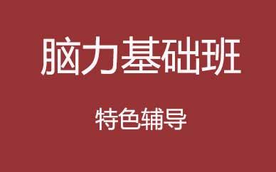 郑州脑力基础能力训练课程