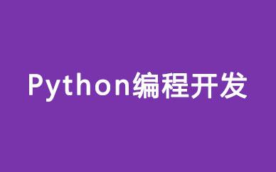 郑州Python编程开发班