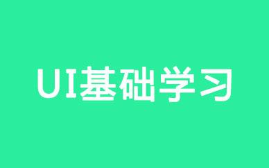 郑州UI基础设计学习班