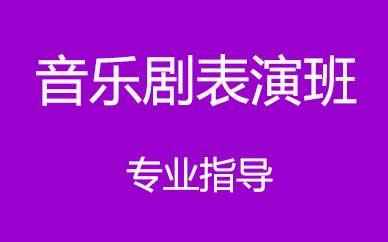 郑州儿童音乐剧表演提升课程
