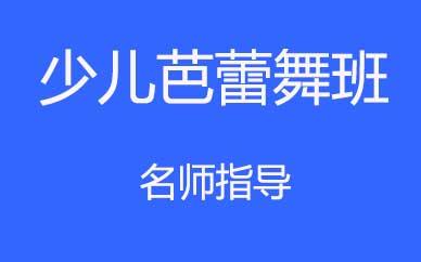 郑州儿童少儿芭蕾舞艺术特色培训课程