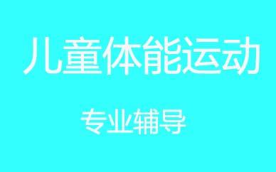 郑州儿童体能运动健身培训课程
