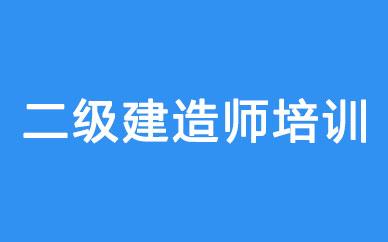 郑州二级建造师培训课程_郑州二级能力提升课程