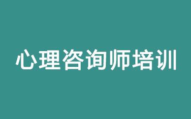 郑州心理咨询师培训班_郑州心理咨询师培养课程