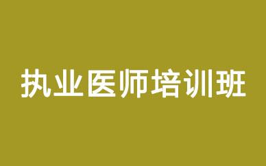 郑州执业医师考前培训班_郑州执业医师强化培训班