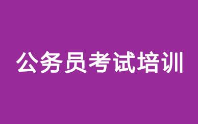 郑州公务员考试培训课程_郑州公务员考试提升班