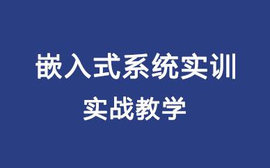 郑州嵌入式系统实训班