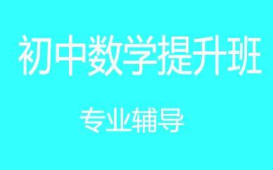 郑州初中数学提升培训课程_郑州中考数学冲刺班培训