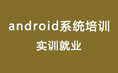 郑州android系统就业培训