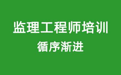 郑州监理工程师培训课程_郑州监理师学习课程