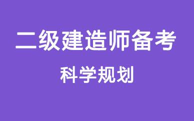 郑州二级建造师备考课程_郑州二级专家教学课程