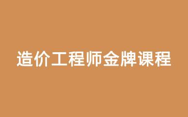 郑州造价工程师金牌指导班_郑州造价师备考课程