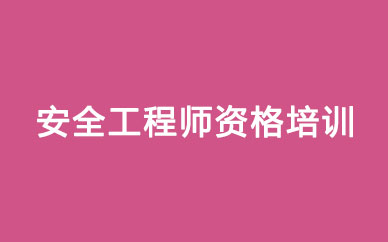 郑州安全工程师资格培训班_郑州注册安全师培训课程