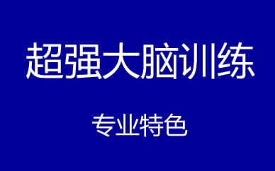 郑州超强大脑高效记忆法训练培训